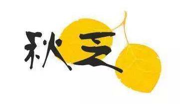 """""""春困、秋乏、夏打盹"""",中医专家教你如何远离""""秋乏"""""""