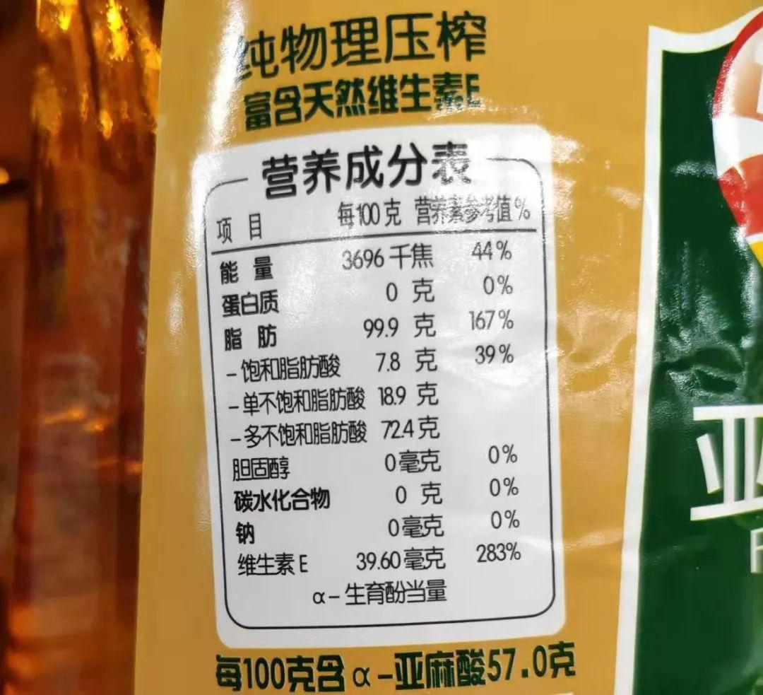 亚麻籽油的健康价值
